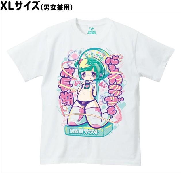 【思春期マーブル】Yuki 心もカラダも成長期Tシャツ XLサイズ