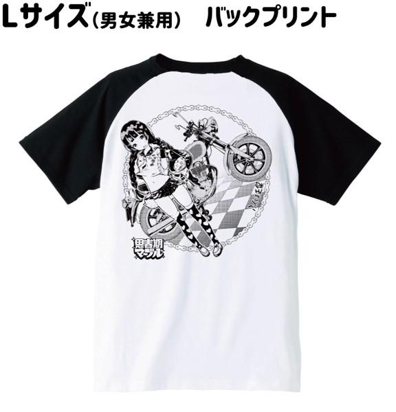 【思春期マーブル】ふくしま正保 Tシャツ Lサイズ