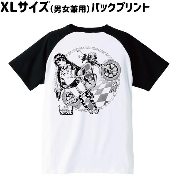 【思春期マーブル】ふくしま正保 Tシャツ XLサイズ