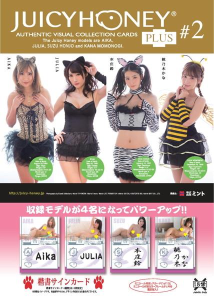 ジューシーハニーコレクションカード PLUS #2(AIKA JULIA 本庄鈴 桃乃木かな)
