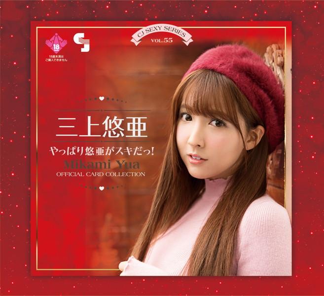 CJ SEXY CARD SERIES VOL.55 三上悠亜 OFFICIAL CARD COLLECTION 〜やっぱり悠亜がスキだっ!〜 12パック入りBOX 予約特典プロモカード1枚付