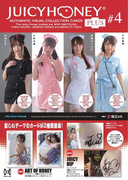ジューシーハニーコレクションカード PLUS #4(天使もえ、小倉由菜、希崎ジェシカ、戸田真琴)