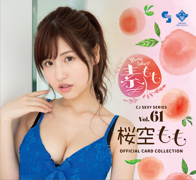 CJ SEXY CARD SERIES VOL.61 桜空もも OFFICIAL CARD COLLECTION 〜素もも〜 12パック入りBOX 予約特典プロモカード1枚付