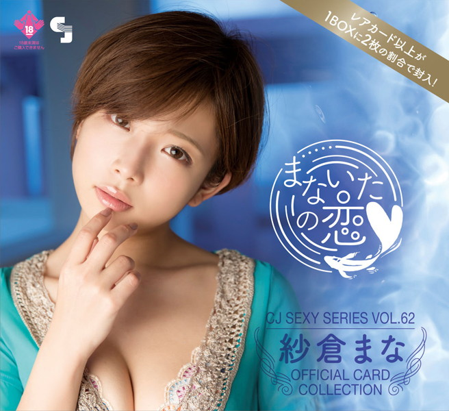 CJ SEXY CARD SERIES VOL.62 紗倉まな OFFICIAL CARD COLLECTION 〜まないたの恋〜 12パック入りBOX 予約特典プロモカード1枚付
