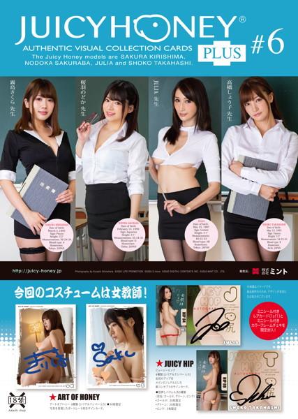 ジューシーハニーコレクションカード PLUS #6(霧島さくら、桜羽のどか、JULIA、高橋しょう子)