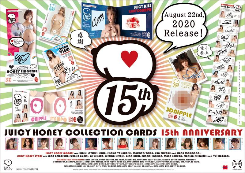 AVCジューシーハニーコレクションカード15thアニバーサリー