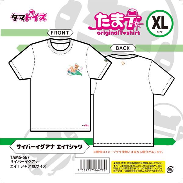 サイバーイグアナ エイTシャツ XLサイズ