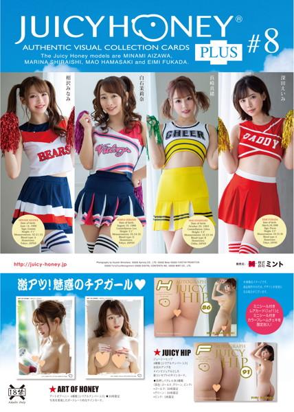 ジューシーハニーコレクションカード PLUS #8(相沢みなみ、白石茉莉奈、浜崎真緒、深田えいみ)
