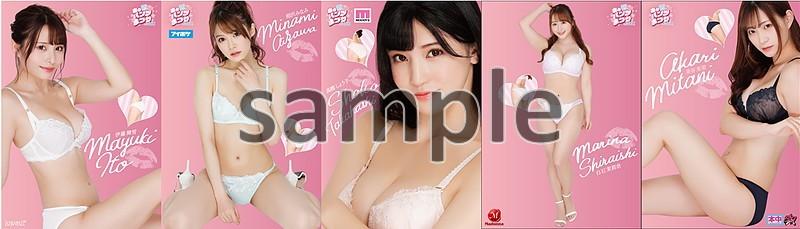 【春のパンツまつり2021】生写真セット5枚組 sexy ver.