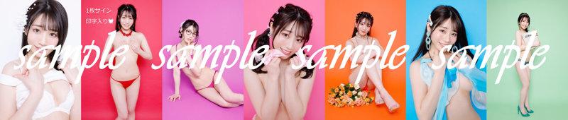 【河北おかえりキャンペーン】S1専属 河北彩花ちゃん生写真7枚セット