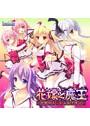 花嫁と魔王 オリジナルサウンドトラック