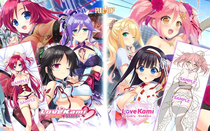 Love Kami-Sweet Stars-&-Trouble Goddess- カミサマ降臨W抱き枕セット
