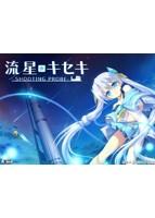 流星☆キセキ ‐SHOOTING PROBE‐ 初回版