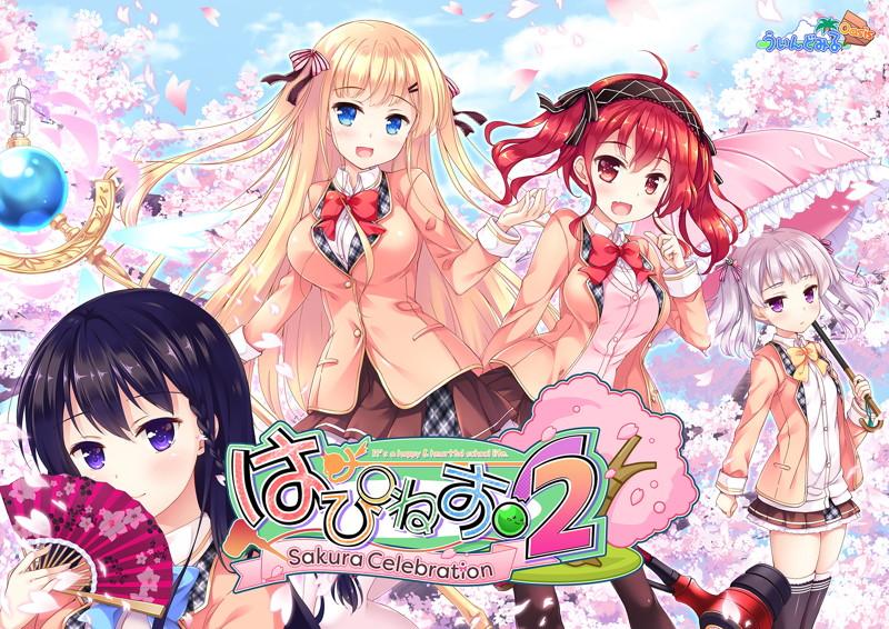PCゲーム、デモ・体験版あり、ラブコメ、学園もの、アドベンチャー、美少女、女子校生、ファンタジー はぴねす!2 Sakura Celebration