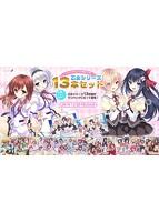 ensemble10周年記念 乙女シリーズ13本セット
