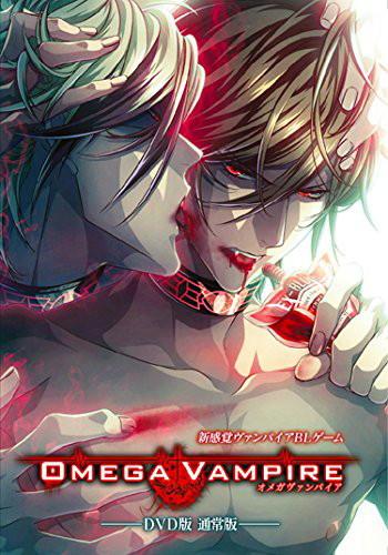 【BLゲーム】OMEGA VAMPIRE (DVD)