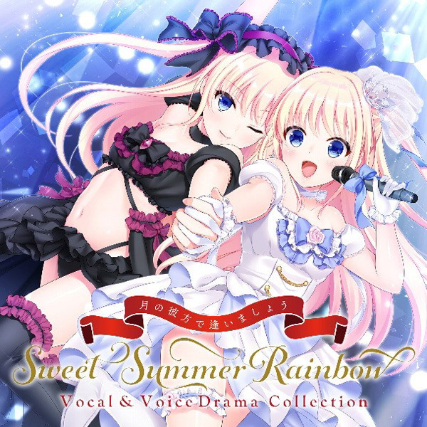 月の彼方で逢いましょう SweetSummerRainbow Vocal & VoiceDrama Collection