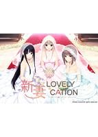 【DMM限定】新妻LOVELY×CATION 初回限定版 オリジナルA4タペストリー付