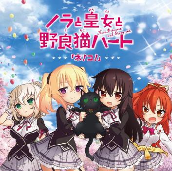TVアニメ ノラと皇女と野良猫ハートOP曲「ネ!コ!」