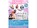 【FANZA限定】ノラと皇女と野良猫ハート1+2パック オリジナルA4タペストリー付  No.1