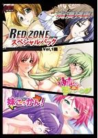 RedZone スペシャルパック Vol.1