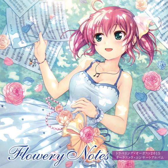 トラベリング・オーガスト2015 オーケストラ・コンサートアルバム'Flowery Notes'
