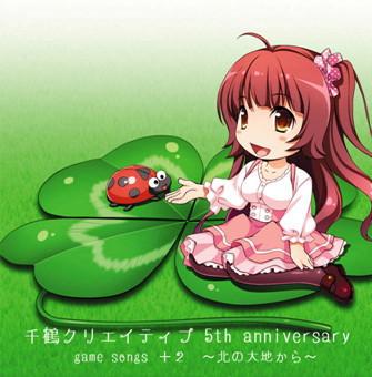 千鶴クリエイティブ 5th anniversary☆game songs 2〜北の大地から〜