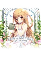 SONO MAKERS 1st ALBUM 園-sono-