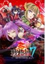 戦極姫7~戦雲つらぬく紅蓮の遺志~ 【通常版】