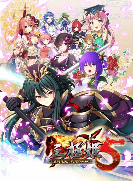 三極姫5〜飛将光臨・戦煌の闘神〜 通常版