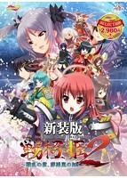 新装版 戦極姫2~戦乱の世、群雄嵐の如く~ 【unicorn-aセレクション】