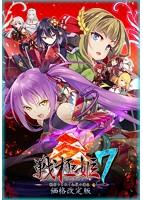 戦極姫7 ~戦雲つらぬく紅蓮の遺志~ 価格改訂版