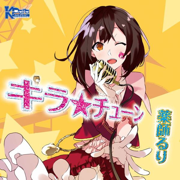 キラ☆チューン/薬師るり
