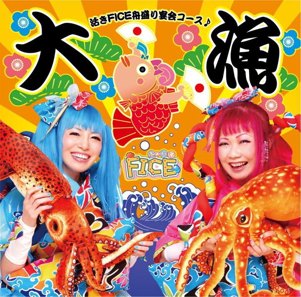 大漁 〜活きFICE舟盛り宴会コース♪〜