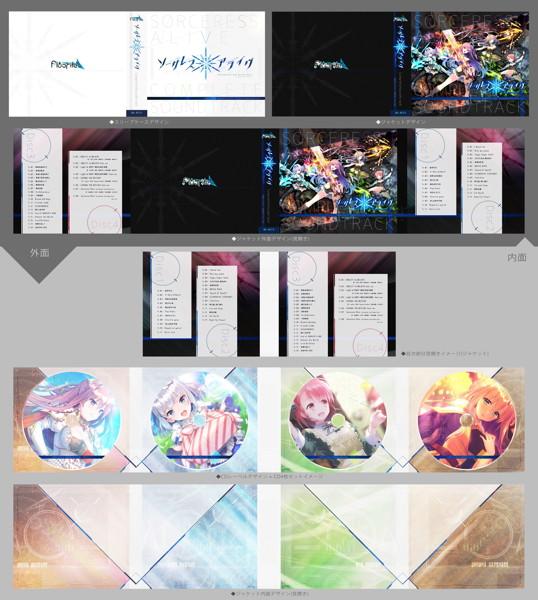 ソーサレス*アライヴ!Complete Soundtrack