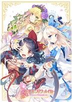 ガールズ・ブック・メイカー 〜グリムと三人のお姫さま〜