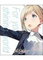 流星ワールドアクター キャラクターソング Vol.1「For your shining world」(クラリス・ツァインブルグ)