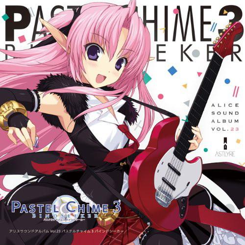 アリスサウンドアルバム Vol.23 パステルチャイム3 バインドシーカー