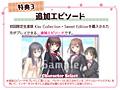 メルキス Sweet Edition  No.1