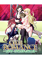 クラブ・ロマンスへようこそ 初回版