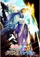 巨乳ファンタジー3 if -アルテミスの矢・メデューサ願い-