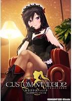カスタムメイド3D2 キャラクターパック『M心を刺激する、ドS女王様』