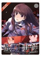 Liar-soft Selection 10 妖刀事件