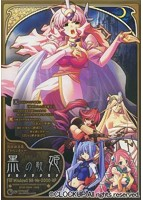 黒の歌姫 HDリマスター