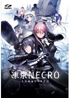 【数量限定】凍京NECRO<トウキョウ・ネクロ> 完全生産限定版 DMMオリジナルテレカ付