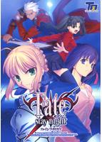 Fate/Stay night DVD-ROM版