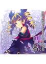 恋姫†夢想キャラクターソングvol.3 曹操