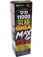 マカ11000究極GIGA MAX