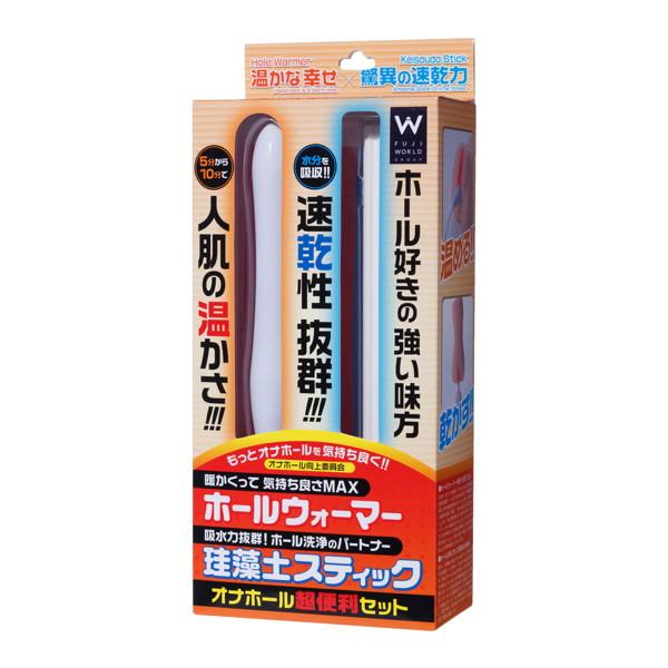 オナホール超便利セット(ホールウォーマー+珪藻土スティック)