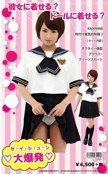 時代付属高校制服2